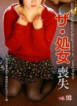 ザ・処女喪失(93)~生娘の人生初エッチに完全密着!