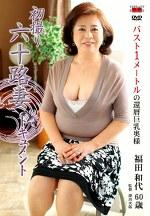 初撮り六十路妻ドキュメント 福田和代 六十歳