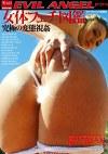 女体フェチ図鑑 ~究極の変態視姦~