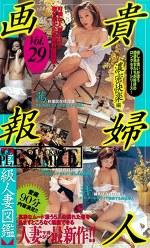 高級人妻図鑑 貴婦人画報Vol.29 濃密快楽編