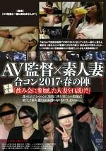 AV監督×素人妻 合コン2017・春の陣