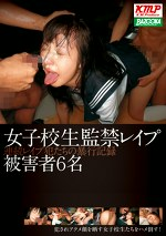 女子校生監禁レイプ