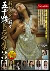昭和世代へ贈る五十路ドラマ集3