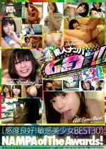 素人ナンパGET!!春 ~感度良好!敏感美少女 BEST30~