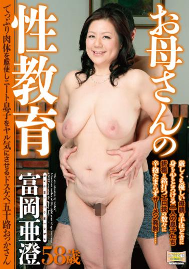 お母さんの性教育 でっぷり肉体を駆使しニート息子をヤル気にさせるドスケベ五十路おっかさん 富岡亜澄58歳