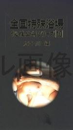 全国特殊浴場 秘技公開シリーズ10 大宮・川口編