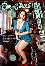 愛しのデリヘル嬢(DQN)素人売春生中出し~上司だった部長の奥様~ 蛍さん52歳