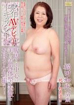 熟年AVデビュードキュメント 腹周りを中心に美しい流線体型が素敵なお母さんの初撮り! 福田和代57歳