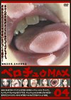 ベロチュウMAX 04