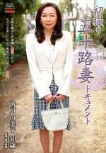 初撮り五十路妻ドキュメント 皆川由美子 五十歳