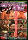 最新ラブホ隠し撮り TABOO流出愛 3