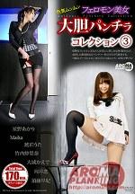 色気ムンムン フェロモン美女 大胆パンチラコレクション3
