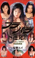 フラパラ8連発!! フラッシュパラダイス特選総集編