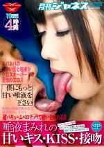 月刊ジャネス 唾液まみれの甘いキス・KISS・接吻 SP