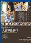 The history of 密着生撮り 人妻不倫旅行 #006 2006.Jun-2007.Mar