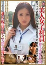 SOD超絶美人女子社員 総務部入社2年目井上あかり(22)