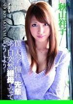 僕の大学の憧れの先輩が、ある日突然継母になってどうしよう・・・ 秋山祥子
