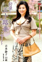 初撮り五十路妻ドキュメント 吉永静子 五十三歳