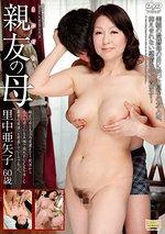 親友の母 里中亜矢子60歳