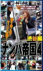 ナンパ帝国4 渋谷編