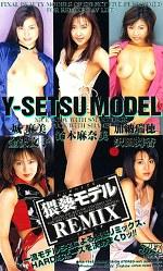 猥褻モデルREMIX