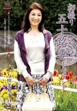 初撮り五十路妻ドキュメント 与田美知子 五十一歳
