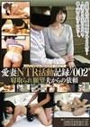 愛妻NTR活動記録 002