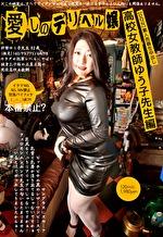 愛しのデリヘル嬢(DQN)素人売春生中出し~高校女教師ゆう子先生編~ 枡田ゆう子32歳