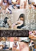 18才の、娘・姪っ子・妹を家庭内で盗撮わいせつ近親相姦映像集 8時間