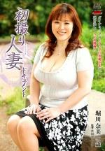 初撮り人妻ドキュメント 堀川奈美 四十歳