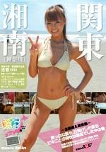 ニッポンのビーチ2009夏~北陸編&関東編~