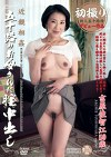 近親相姦 五十路のお母さんに膣中出し 吉原佐智江50歳