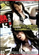 熟ドライブ 02
