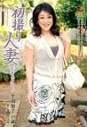 初撮り人妻ドキュメント 平沼知子 四十四歳