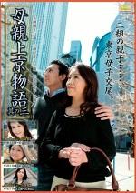 三組の親子・・・、東京母子交尾。 母親上京物語 其の三