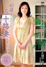 初撮り五十路妻ドキュメント 新澤久美子 五十歳
