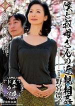 五十路ドラマ 僕と叔母さんの近親相姦 野宮凛子