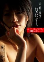 芸能人 範田紗々を好きにして下さい。 ユーザー様のご要望に100%お応えします