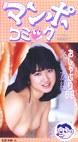 マンポコミック おじゃぶり69(ムック) 水沢友紀