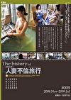 The history of 人妻不倫旅行 #009 2008.Nov-2009.Jul