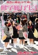 田舎から東京にやって来た修学旅行生3 H未経験の少女達にSOD流の保健体育の授業を実施したら恥じらいと初体験が撮れました