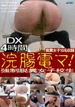 浣腸電マ!強制脱糞女子校生 DX 4時間 ~ウンコをちびる娘達~