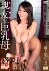 親友の巨乳母 藤下梨花38歳