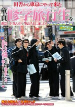 田舎から東京にやって来た童貞修学旅行生を都会のド真ん中で筆おろししました!マジックミラー号逆ナンパ編