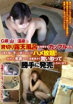 G県山○温泉の貸切り露天風呂を利用するカップルたちは超大胆にチ○ポしゃぶってハメ放題!生々しく卑猥なので従業員から買い取って勝手に販売しちゃいます。
