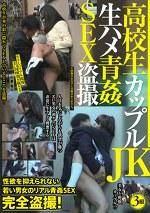 高校生カップル生ハメ青姦SEX盗撮JK