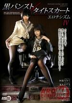 黒パンスト×タイトスカート エロチシズムⅣ
