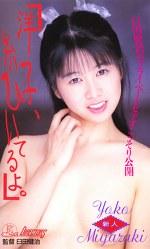 「洋子、糸ひいてるよ」