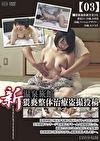 新・温泉旅館 猥褻整体治療盗撮投稿【03】