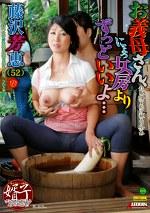 お義母さん、にょっ女房よりずっといいよ・・・ 藤沢芳恵